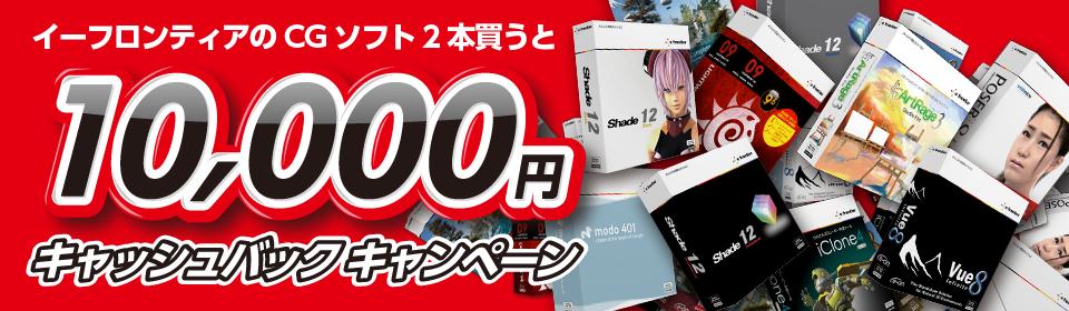 1万円をキャッシュバ ックキャンペーン