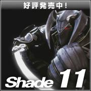 Shade 11 応援中!!