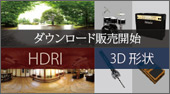 HDRI コンテンツ