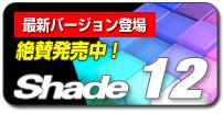 Shade 12 製品情報・予約